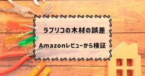 ラブリコの木材の誤差Amazonレビューから検証